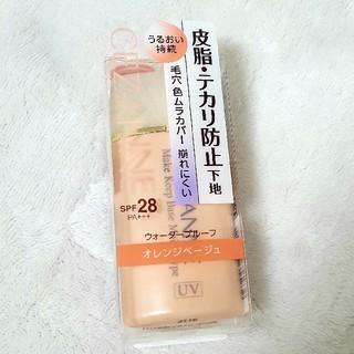 CEZANNE(セザンヌ化粧品) - 【新作】セザンヌ 皮脂テカリ防止下地 オレンジベージュ