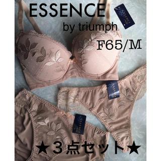 トリンプ(Triumph)の【新品タグ付】ESSENCE by triumph★3点セット(定価¥20130(ブラ&ショーツセット)