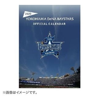 横浜DeNAベイスターズ - ベイスターズ2020 カレンダー 送料込み