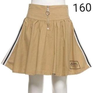 lovetoxic - ラブトキ新品 160 スカート ベージュ