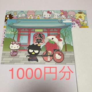 サンリオ(サンリオ)のサンリオ株主優待 カード 1000円割引券(ショッピング)