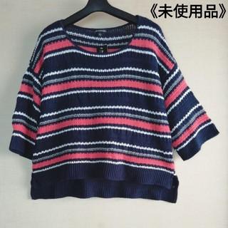 《未使用》NOTATION 七分袖セーター(紺・橙・白・灰色・ボーダー柄) (ニット/セーター)