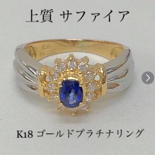 上質 サファイア  K18 ゴールド プラチナ リング 指輪 送料込み(リング(指輪))