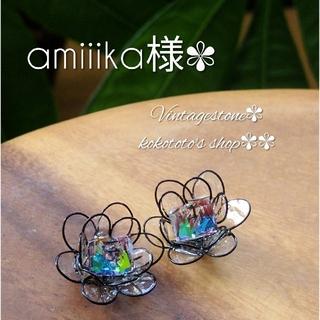 amiiika様✾専用ページ(イヤリング)