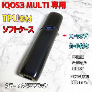 iQOS3 MULTI TPU ソフトケース ■クリアブラック(その他)