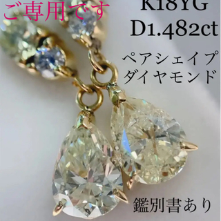 鑑別書 k18YG ペアシェイプダイヤモンドネックレス 計1.482ct 高品質(ピアス)