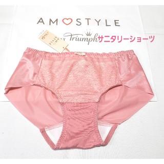AMO'S STYLE - トリンプAMO'S STYLE 花柄レース後ろシームレスサニタリー L ピンク