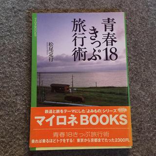 青春18きっぷ旅行術(ビジネス/経済)