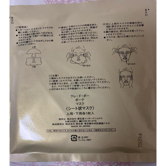 クレ・ド・ポー ボーテ(クレドポーボーテ)のコンサントレイリュミナトゥール セット コスメ/美容のスキンケア/基礎化粧品(パック/フェイスマスク)の商品写真