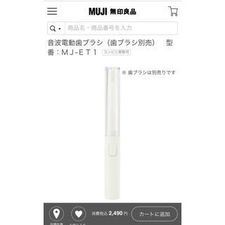 MUJI (無印良品) - 音波電動歯ブラシ(歯ブラシ別売) 型番:MJ‐ET1 無印