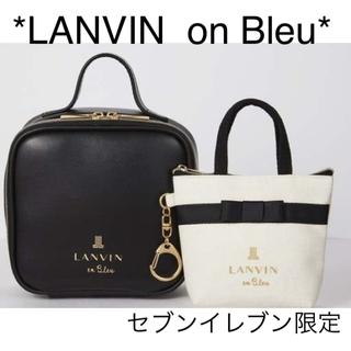 LANVIN en Bleu - ランバンオンブルー ミニバッグチャーム&レザーポーチ セブンイレブン限定付録
