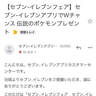 ニンテンドー3DS - 色違いのポケモン ソルガレオ ルナアーラ シリアルコード