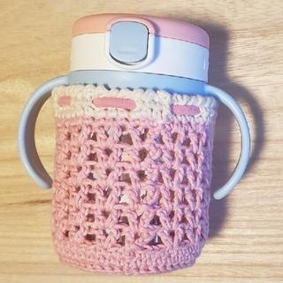 リッチェル ストローマグ用カバー ピンク