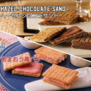 【シュガーバターの木】あまおう苺バター&ヘーゼルショコラサンドのセット(菓子/デザート)