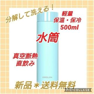 水筒 500ml  軽量 保温・保冷  直飲み 真空断熱(水筒)