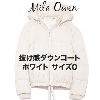 ミラオーウェン(Mila Owen)のミラ オーウェン Mila Owen 抜け感ダウンコート アイボリー サイズ0(ダウンコート)