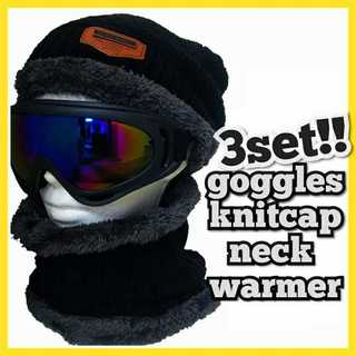 スノーボード スキー ゴーグル スノボ ニット帽 黒 ネックウォーマー セット