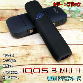 iQOS3 MULTI シリコンケース ■ブラック(その他)
