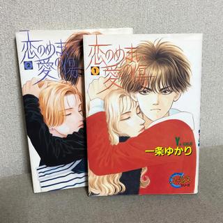 「恋のめまい愛の傷」1〜2巻セット