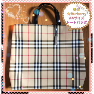BURBERRY - ❄️お買い得❄️Burberry A4 トートバッグ