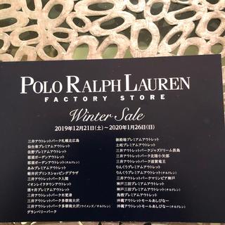 ポロラルフローレン(POLO RALPH LAUREN)の買い物割引券 ラルフローレン(ショッピング)