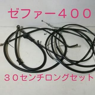 カワサキ(カワサキ)のカワサキ・ゼファー400 30センチロングワイヤーセット(パーツ)