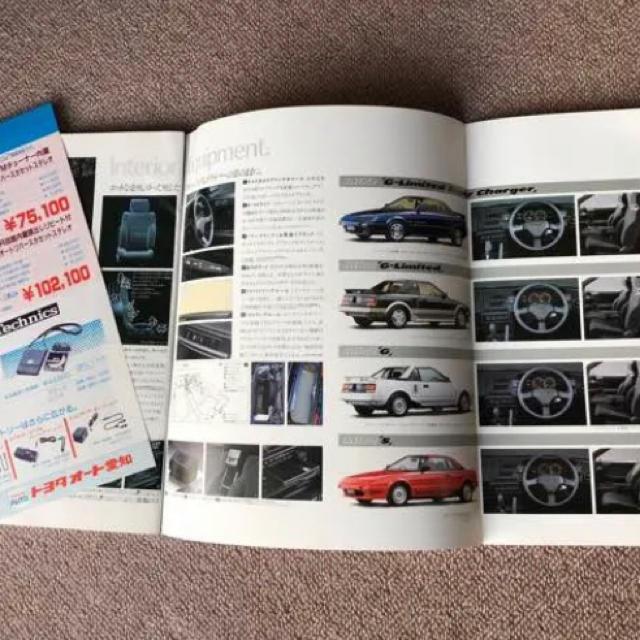トヨタ(トヨタ)のトヨタ MR2 カタログ 昭和のミッドシップ 自動車/バイクの自動車(カタログ/マニュアル)の商品写真