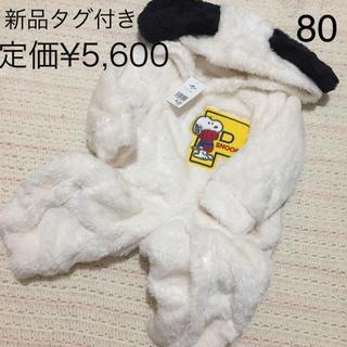 スヌーピー(SNOOPY)の新品 ユニバ USJ スヌーピー 着ぐるみ カバーオール なりきり ファミリア (カバーオール)