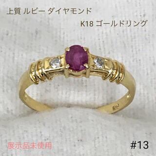 上質 ルビー ダイヤモンド K18 ゴールド リング 指輪 送料込み(リング(指輪))