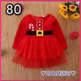 新品★激安★KIDS女の子 ワンピース サンタ  クリスマス 80cm(ワンピース)