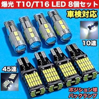 爆光8個◎T16 T10 LED 10連ポジション球4個+45連バックランプ4個