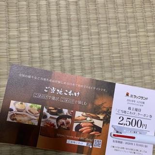ラックランド株主優待 2500円分