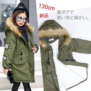 韓国♡裏ボアミリタリー風コート キッズ130cm