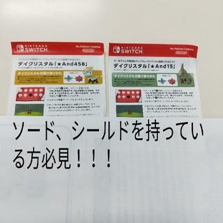 Nintendo Switch - ジャラコ、ヨーギラスがでてくる券
