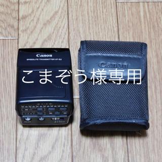 キヤノン(Canon)のキヤノン スピードライトトランスミッター ST-E2(ストロボ/照明)