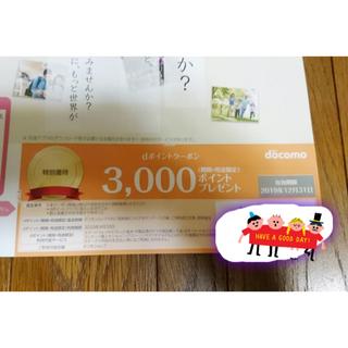 NTTdocomo - ドコモ docomo 割引クーポン 3000円