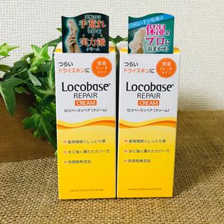 ロコベースリペア(Locobase REPAIR)の新品 ロコベースリペア クリーム  30g × 2箱(ハンドクリーム)