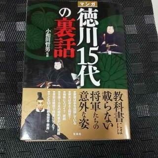 タカラジマシャ(宝島社)のマンガ徳川15代の裏話(人文/社会)