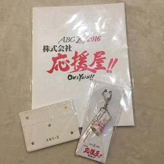 A.B.C.-Z - ABC-Z 応援屋 グッズ セット