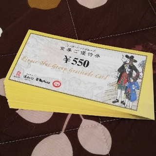 3,300円分優待券 リンガーハット 株主優待(レストラン/食事券)