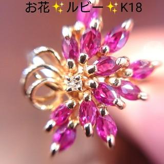 花束✨ルビー ダイヤモンド リング K18 11号(リング(指輪))