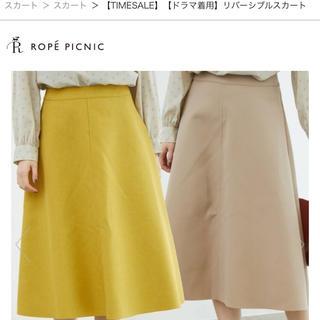 Rope' Picnic - ロペピクニック スカート