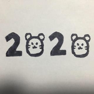 年賀状スタンプ 消しゴムスタンプ 2020年