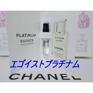 CHANEL - ★新品 シャネル エゴイストプラチナム EDT 1.5ml 正規サンプル