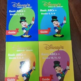 Disney - マザーズガイド 美品 ディズニー英語システム ガイド Guide DWE  希少