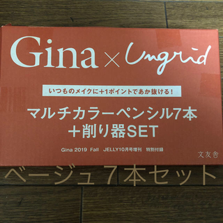 アングリッド(Ungrid)のGina付録 Gina×ungrid マルチカラーペンシル(アイライナー)
