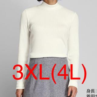 ユニクロ(UNIQLO)のユニクロ リブハイネックTシャツ 3XL 4L 大きいサイズ(Tシャツ(長袖/七分))