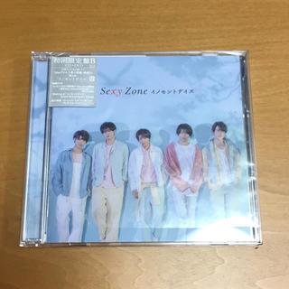 Sexy Zone - イノセントデイズ 初回限定盤B