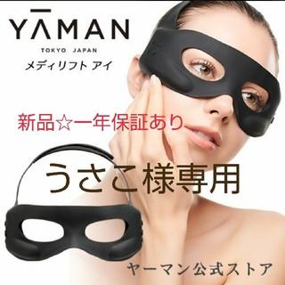 ヤーマン(YA-MAN)の新品未開封☆メディリフト メディリフト アイ(フェイスケア/美顔器)