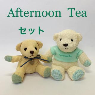 アフタヌーンティー(AfternoonTea)のAfternoon Tea  くま 2体セット(ぬいぐるみ)